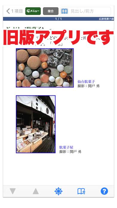 広辞苑第六版【岩波書店】(ONESWING) ScreenShot0