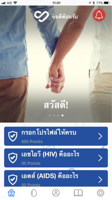 LoveApp - Raise awareness screenshot one