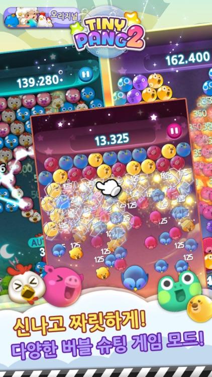 타이니팡2 for Kakao screenshot-3