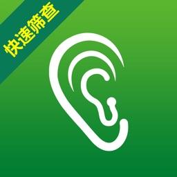 听力宝-快速筛查