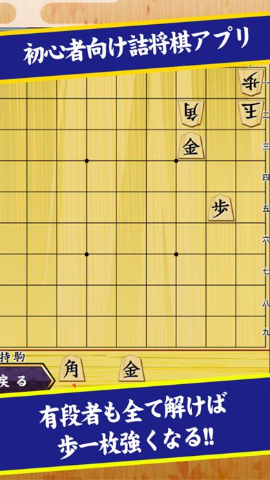 市原誠の詰将棋2(3手詰オンリー) ScreenShot0