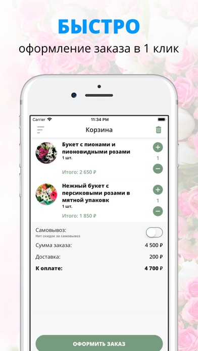 Mr. Flower   Иваново Скриншоты5