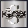 日本の資格 統合版 過去問集