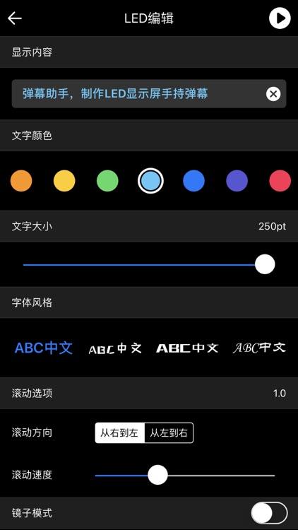 弹幕助手 - 手机版LED显示屏