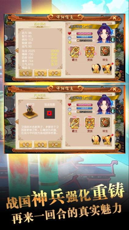 战棋三国志-释放智慧之城 screenshot-3
