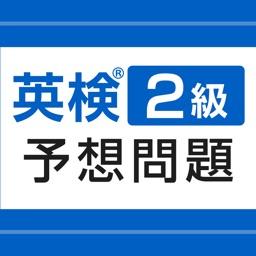 英検®2級予想問題ドリル