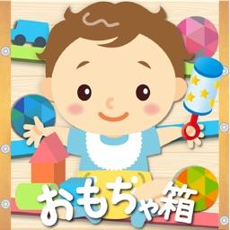 スロープおもちゃ箱 画面タッチで触って遊ぼう By Ryo Takahashi