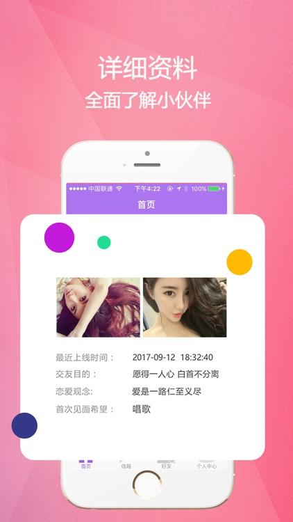 来约聊(交友)-寂寞同城交友约会 screenshot-3