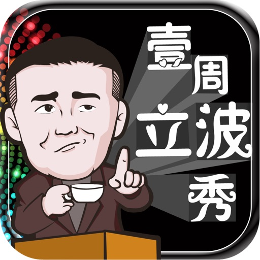 壹周立波秀假日篇 icon