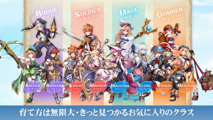ローズオンライン夢見る女神と星の旅路 screenshot-3