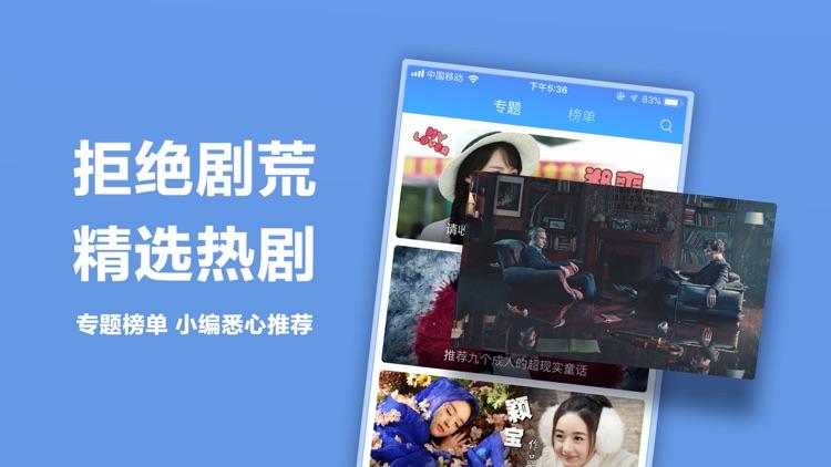 影视大全-高清电视剧电影动漫视频 screenshot-3
