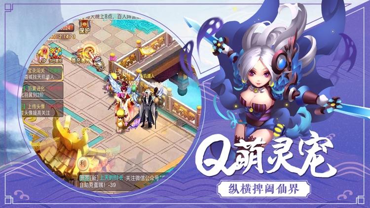 仙灵神域OL修仙 - 仙侠青云修真游戏