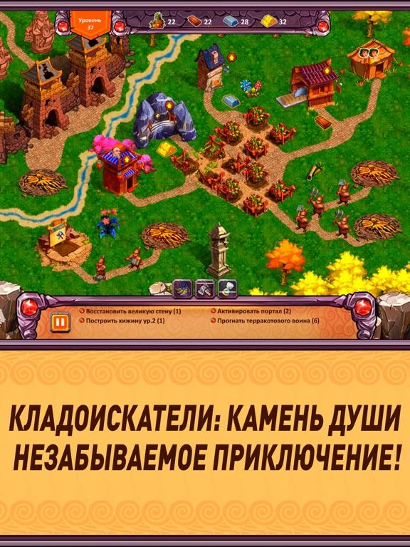 Игра Кладоискатели: Камень Души