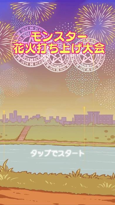 魔法の夏祭り! ~モンスター花火打ち上げ大会~のスクリーンショット1