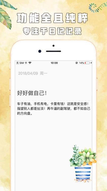 日记本 - 笔记本 记事本 备忘录 screenshot-3
