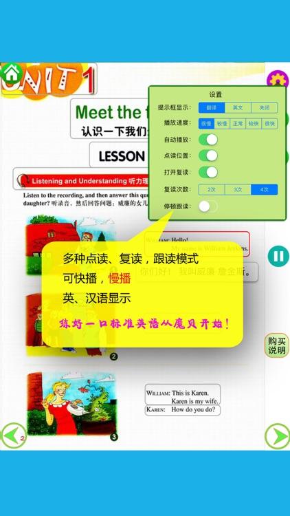 新概念英语青少版-魔贝点读学习机