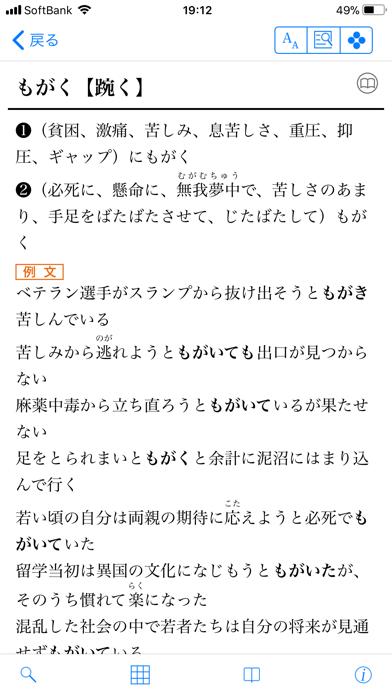研究社 日本語コロケーション辞典のおすすめ画像2
