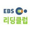EBS 리딩클럽
