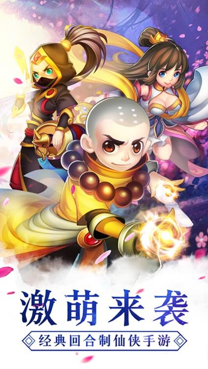 蜀山混魔 - 年度回合制Q萌武侠游戏大作