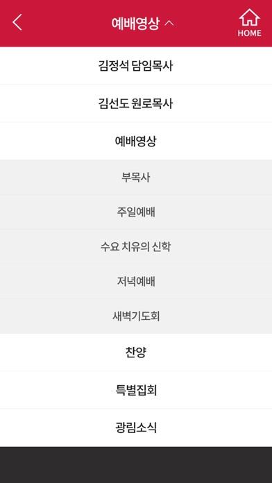 광림교회 미디어앱 screenshot