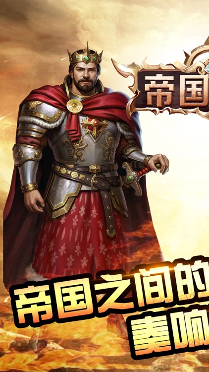 帝国战歌-热血战争题材国战手游 screenshot-3