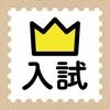 学研『ランク順 入試』アイコン