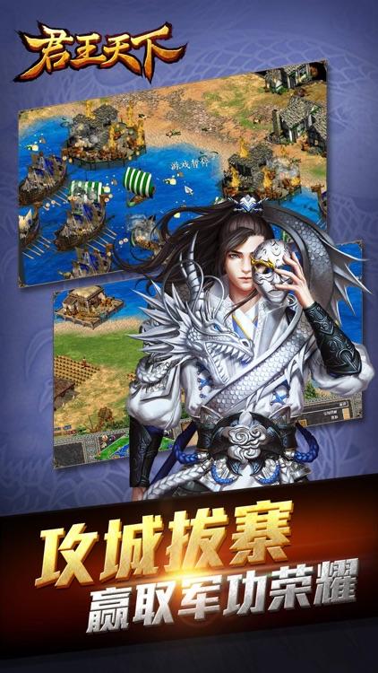 君王天下-三国题材国战策略手游 screenshot-3