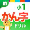 小1かん字ドリル - 小1漢字80字!for iPhone