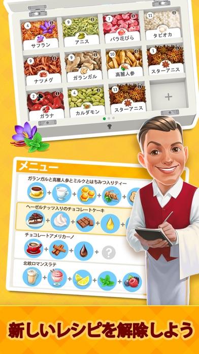 マイカフェ:レシピ&ストーリースクリーンショット3