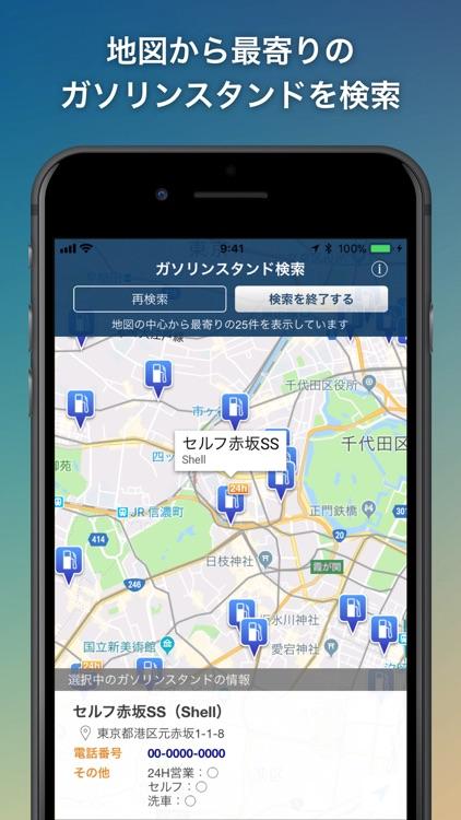 カーシェアマップ for オリックスカーシェア screenshot-5