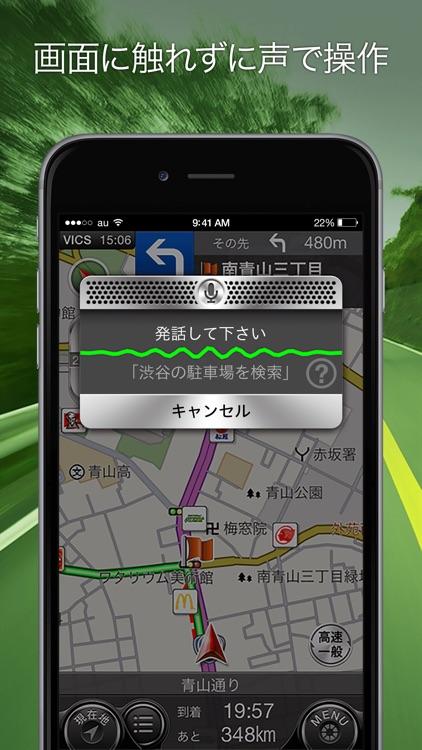 auカーナビ screenshot-3