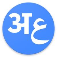 Hindi Arabic Translator - App - iPod, iPhone, iPad, and