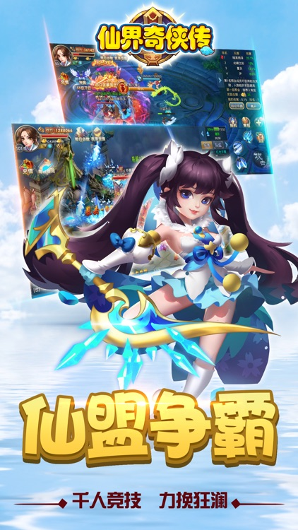 仙界奇侠传x梦幻江湖手游