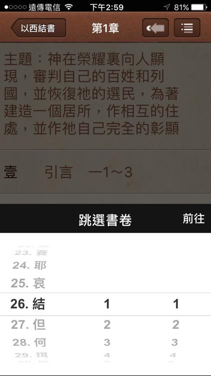 電子聖經(恢復本) screenshot-4