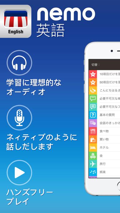 nemo アメリカ英語 ScreenShot0