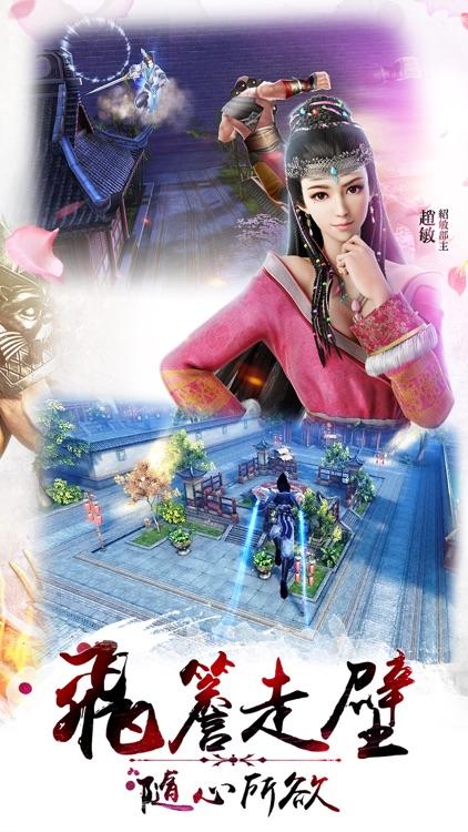 倚天屠龍記 screenshot-4