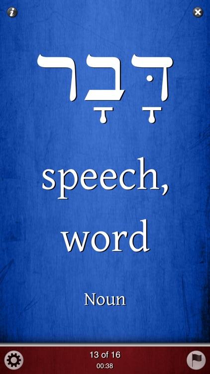 Bible Vocab