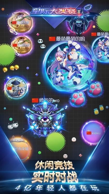 球球大作战 screenshot-4