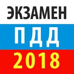 Экзамен ПДД 2018 РФ - ГИБДД