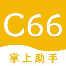 C66&掌上助手