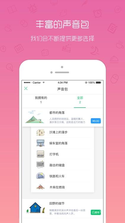 静音 - 帮助您保持专注和平静的白噪声 screenshot-3