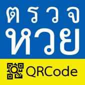 ตรวจหวย QRCode