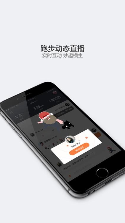 阿甘跑步 - 你的鼓励让我与众不同 screenshot-4