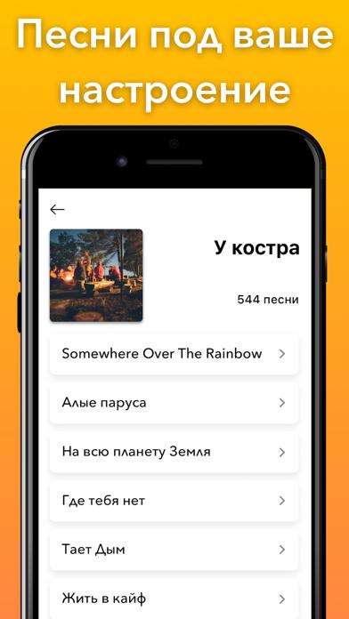 Ukulele Tabs - Укулеле песни screenshot four