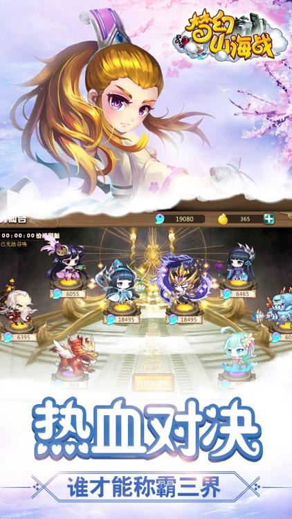 梦幻山海战 screenshot-4