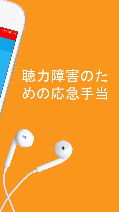 Petralex 補聴器 ScreenShot4