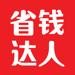 省钱app - 淘宝天猫购物返利软件