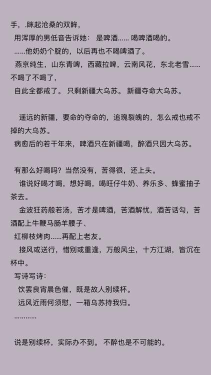 大冰作品集 screenshot-3