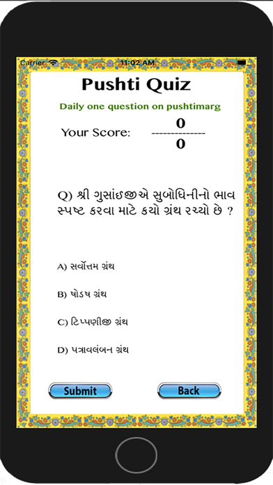 Shri Sarvottam Stotra screenshot 5