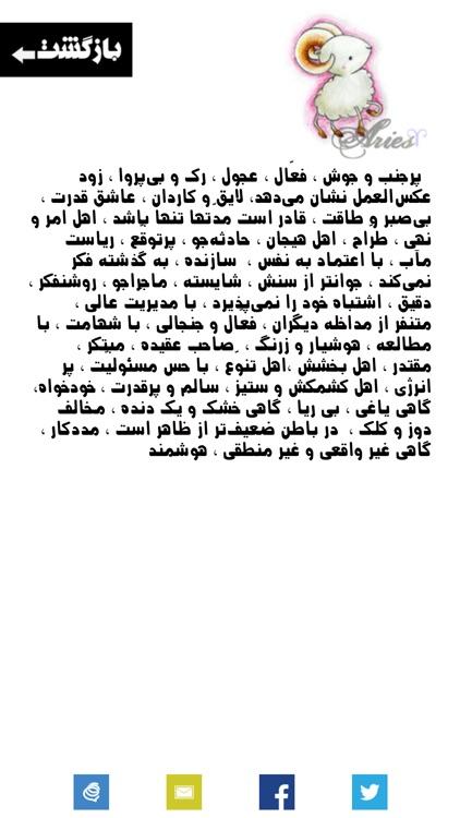 Talebini طالع بینی screenshot-4